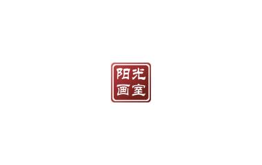 阳光画室网站开通成功!